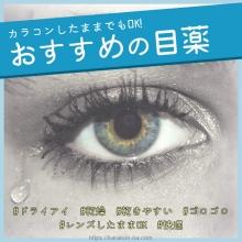 おすすめの目薬
