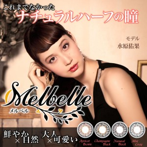 Melbelle(メルベル)