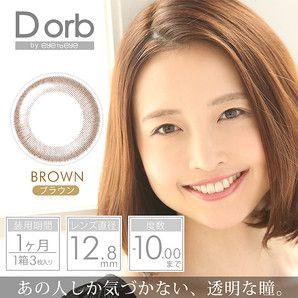 orb-brown