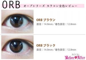 ORB(オーブ)カラコン比較
