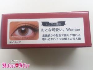 eyetoeye_womanグレーカラコンパッケージ側面