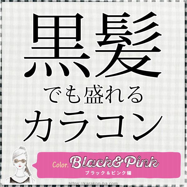 黒髪でも盛れる!暗めな髪色にオススメのカラコンまとめ<ブラック&ピンク編>