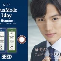 PlusMode 1day Homme(プラスモードワンデーオム)