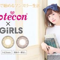 Motecon CHOKi CHOKi GiRLS(モテコン チョキチョキガールズ)