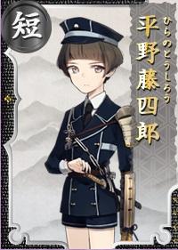 平野藤四郎(ひらのとうしろう)