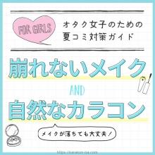 オタク女子のための夏コミ対策ガイド・メイク&ナチュラルカラコン編