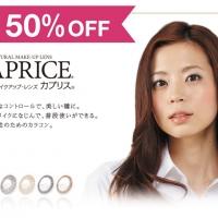CAPRICE 50%セール