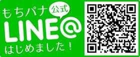 もちパナ公式LINE@はじめました!