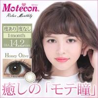 Motecon Relax Monthly Honey olive(モテコンリラックスマンスリー ハニーオリーブ)