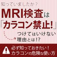 MRI検査はカラコン禁止!