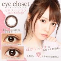 eyecloset(アイクローゼット) ガウスショコラ