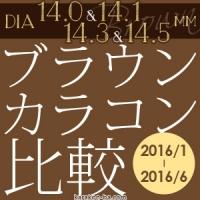 2016.1~6ブラウンカラコン比較(14.2mm以外)