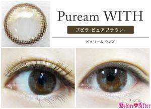 Puream WITH(ピュリーム ウィズ) プピラ-ピュアブラウン-