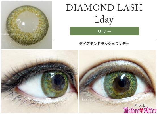 ダイヤモンドラッシュ コスメコンタクトワンデー/リリー装着画像