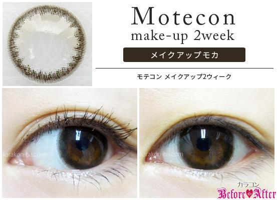 モテコン メイクアップ2ウィーク/メイクアップモカ装着画像