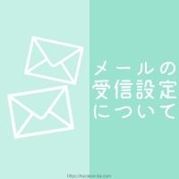 メールの受信設定について