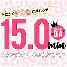 DIA15.0mmの1ヶ月&ワンデーカラコンまとめ