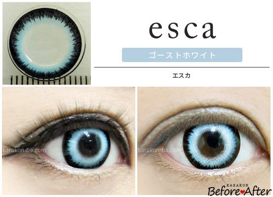 エスカ/ゴーストホワイトのカラコン装着画像