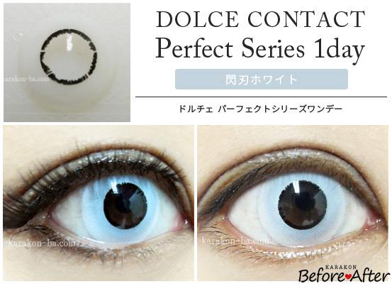 ドルチェ パーフェクトシリーズワンデー/閃刃ホワイトのカラコン装着画像