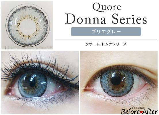 ドンナシリーズのカラコン装着画像