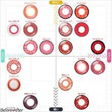 赤(レッド)カラコン レンズ比較表