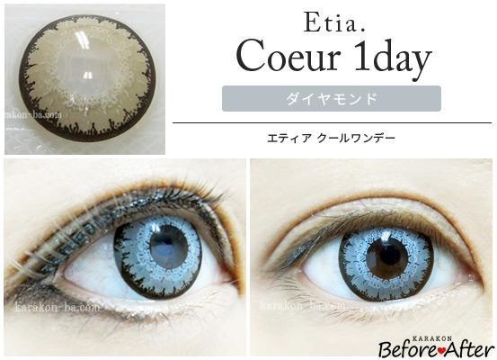 エティア クールワンデー/ダイヤモンドのカラコン装着画像