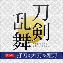 刀剣乱舞【打刀&太刀&薙刀】コスプレにオススメなカラコンまとめ