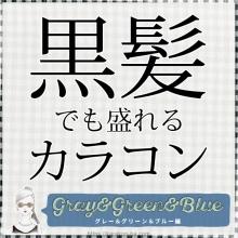 黒髪でも盛れるカラコン<グレー&グリーン&ブルー編>