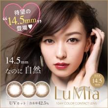 ルミア 14.5mm
