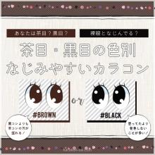黒目・茶目の裸眼別なじみやすいナチュラルカラコン