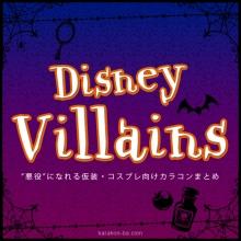 ディズニーヴィランズの仮装におすすめなカラコン特集