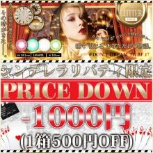 チュチュグリッター 500円OFFセール