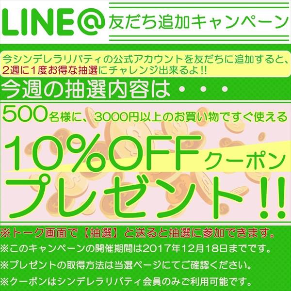 LINE@キャンペーン 20171205~