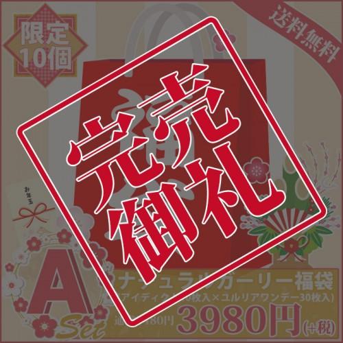 カラコン福袋2018 Aセット<完売>