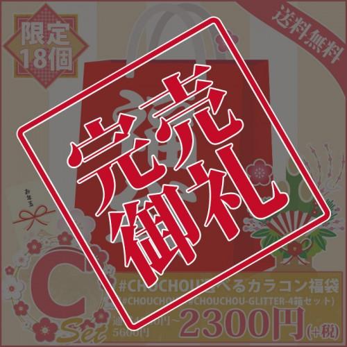 カラコン福袋2018 Cセット<完売>