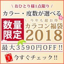 【シンデレラリバティ】2018福袋
