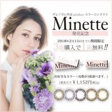 ミネット キャンペーン