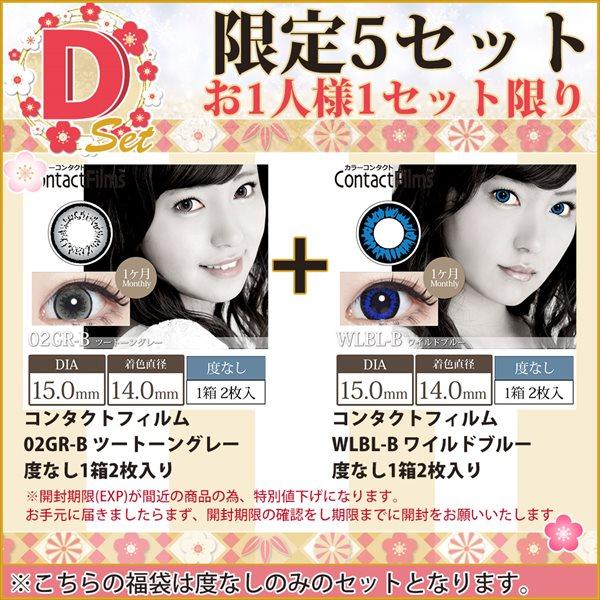 CL福袋/Dセット