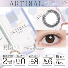アーティラル2ウィーク ブラック