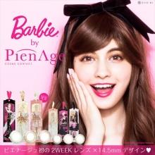 Barbie by pienage(バービー by ピエナージュ)