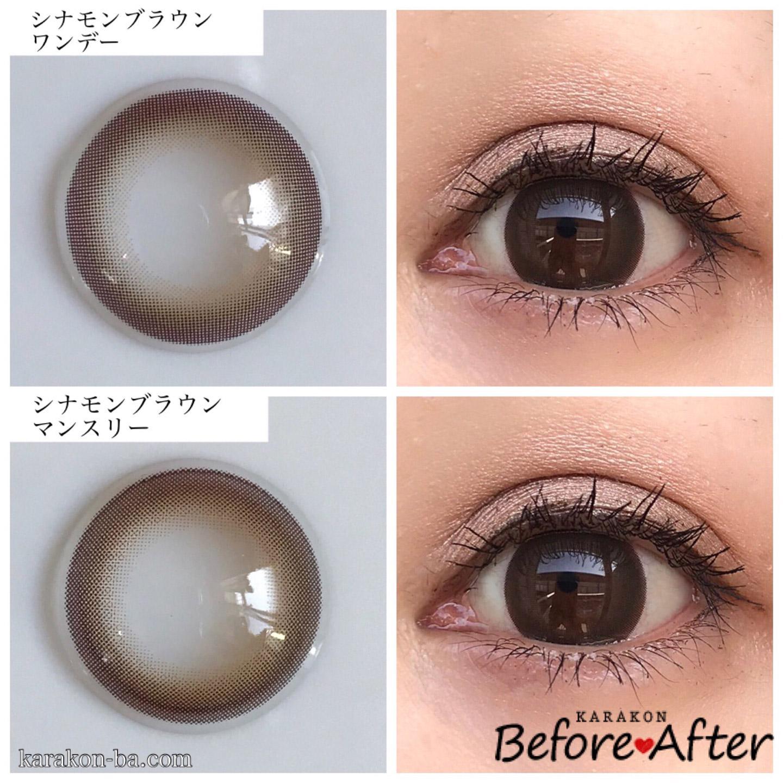 eye to eye(アイトゥーアイ)シナモンブラウンと似ているカラコンを比較
