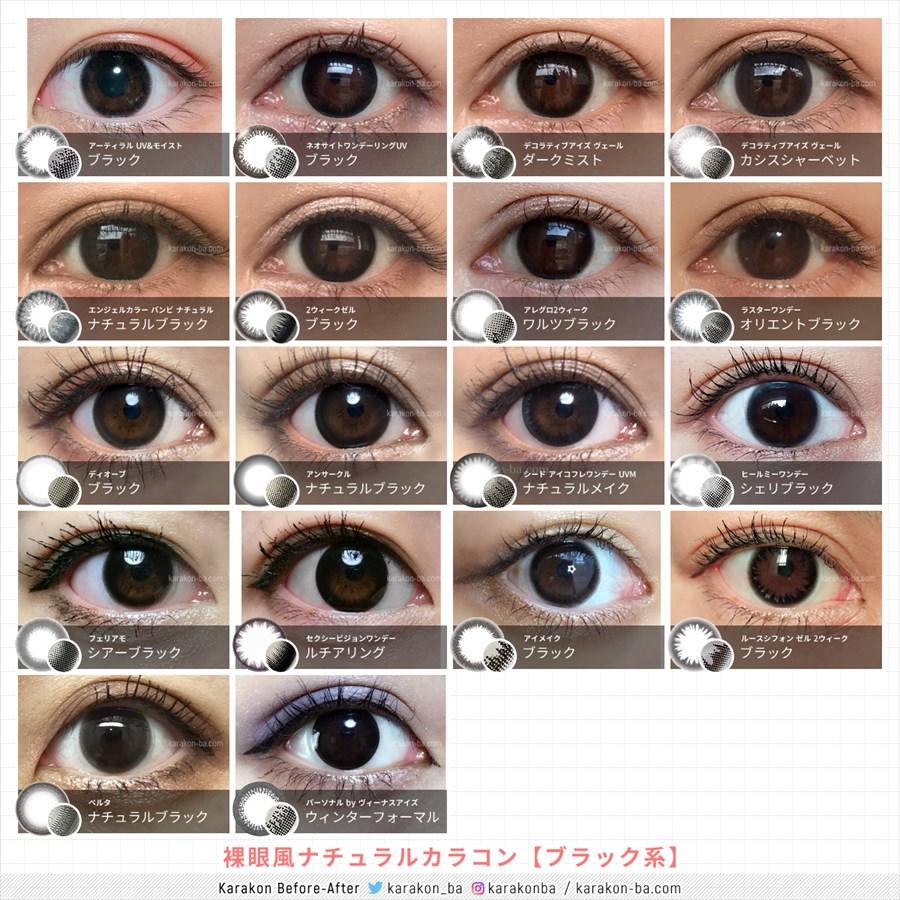 アーティラル、アコルデ、ネオサイトワンデーリングなど裸眼風ナチュラルカラコン(ブラック系)の装着画像比較