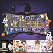 【ハロウィン限定】コスプレ・高発色カラコンポイントUP