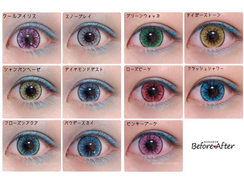 Assist ChouChou(アシスト シュシュ)アイスフローラワンデー全色を着用して比較した画像