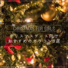 クリスマス向けカラコン
