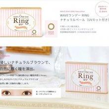 Wave Oneday Ring(ウェイブワンデーリング)UVカット付き ナチュラルベール