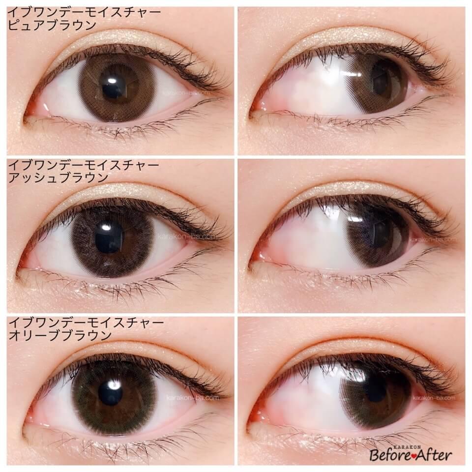 全色レポ イブワンデーモイスチャー装着画レビュー 瞳を綺麗に魅せる
