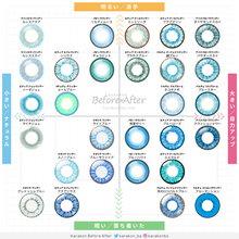 コスプレ向け高発色ブルー系カラコン レンズチャート