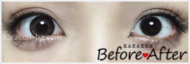 eyelist(アイリスト)リッチのカラコン装着画像/両目で比較レポ