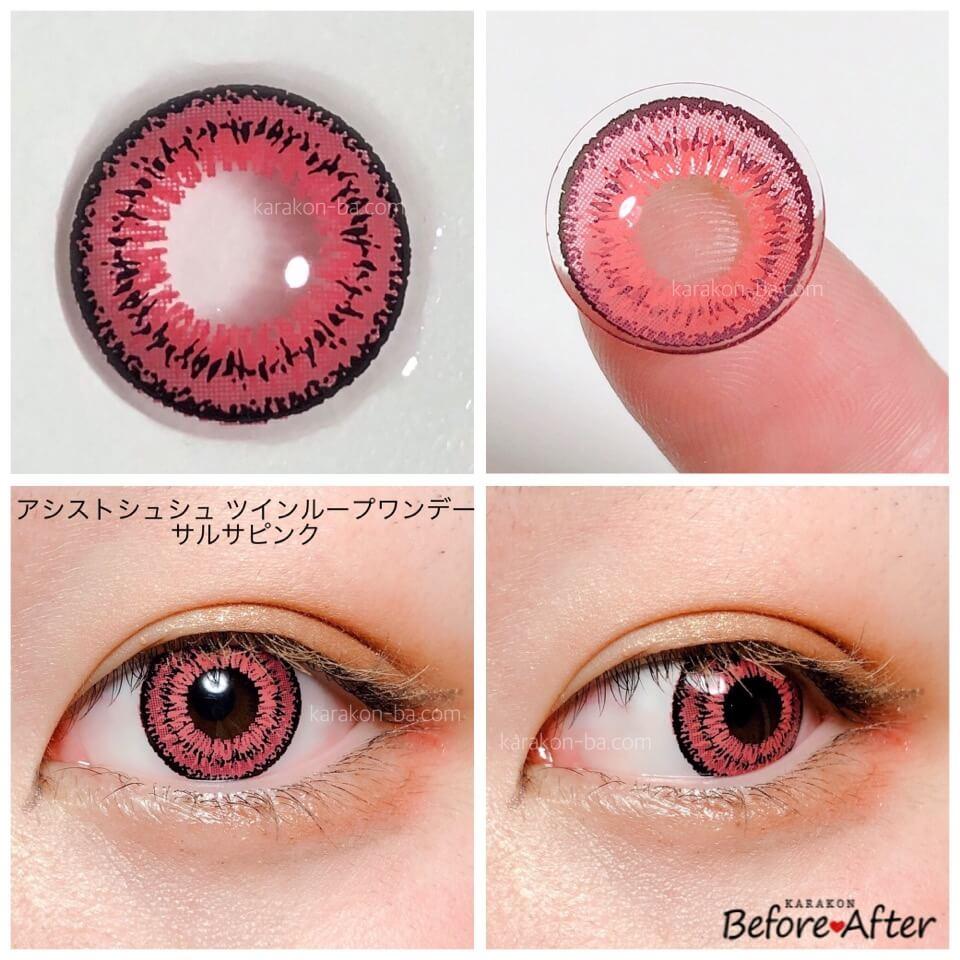 サルサピンクのカラコン装着画像